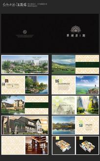 翠湖居1期房产画册