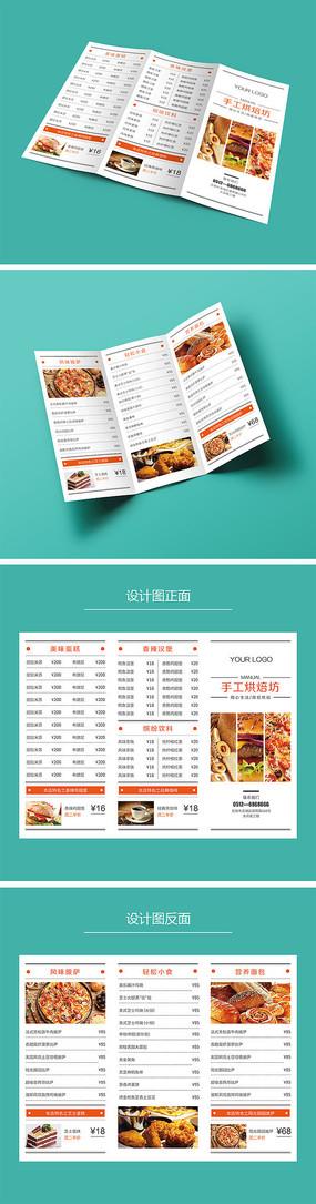 蛋糕烘主题焙餐厅菜谱三折页宣传册设计