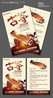 大气古筝培训班招生宣传单设计