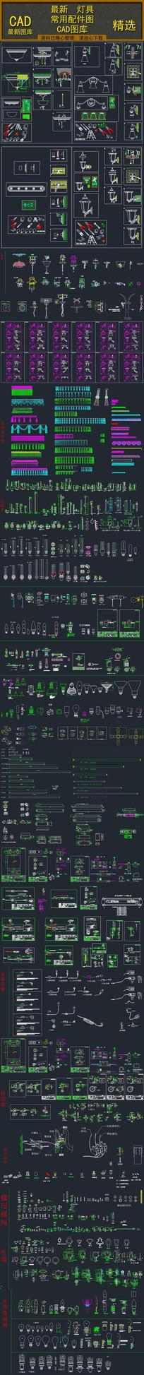 灯具常用CAD配件图