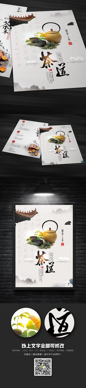 古典中国风茶叶宣传单模板设计
