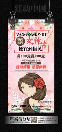 韩风八 三八妇女节海报