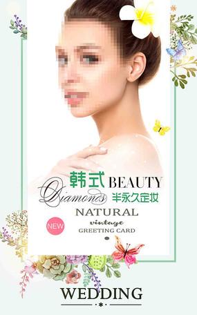 韩式半永久定妆艺术海报
