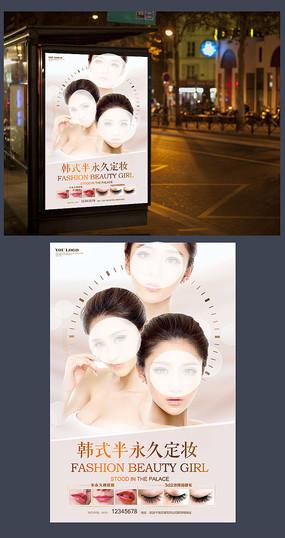 韩式半永久定妆整容海报