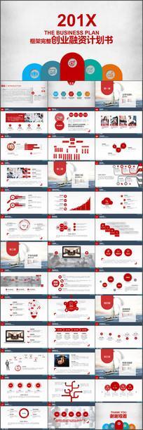 红色大气公司商务通用创业融资计划书PPT模板