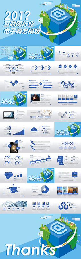 互联网行业电子商务ppt模版