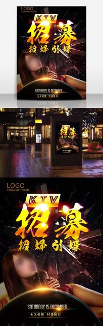 酒吧KTV招聘海报