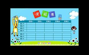 幼儿园作息时间表