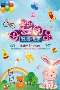卡通母婴海报设计