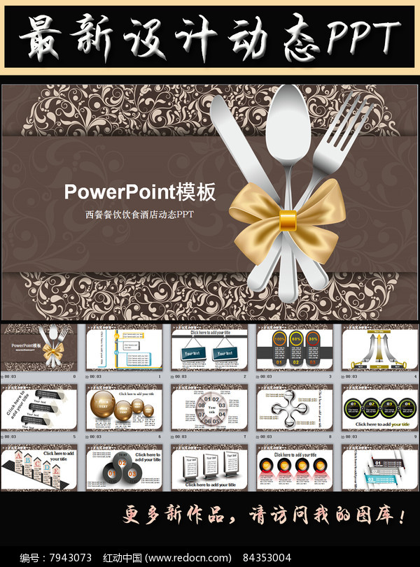 快餐美食酒店冷饮餐厅餐饮PPT模板图片