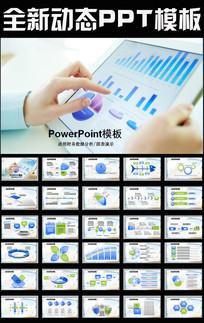 蓝色财务部统计报表述职工作总结PPT模板