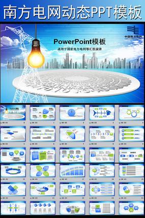 蓝色中国南方电网工作报告PPT
