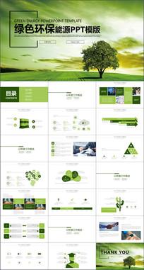 绿色环保绿色能源科技PPT模板