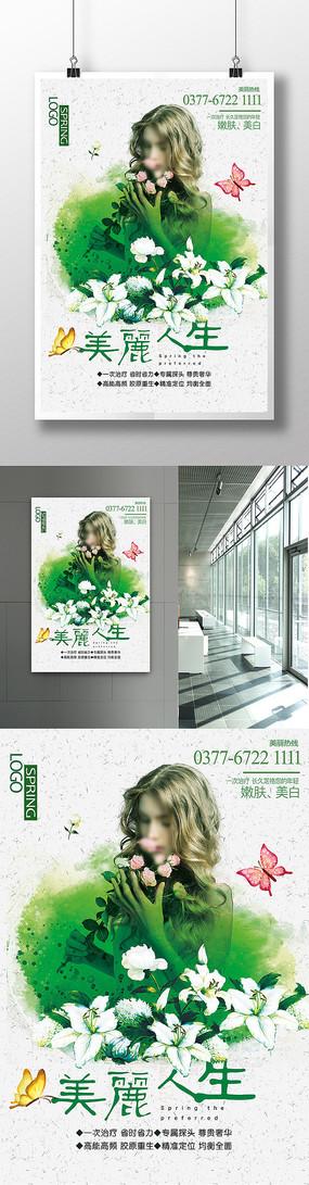 美丽人生美容海报设计
