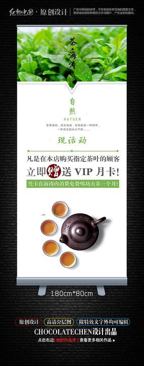 清爽茶叶店宣传展板