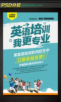少儿英语培训班招生海报设计