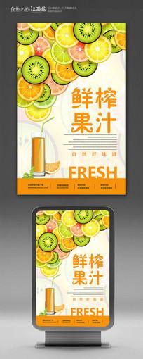 时尚创意鲜榨果汁果饮店宣传海报