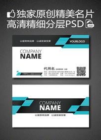 时尚高档企业商务PSD名片