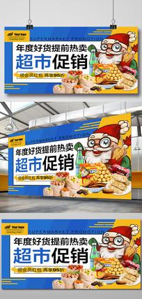 时尚卡通超市促销海报
