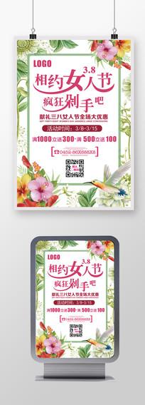 时尚清新38妇女节三八女人节促销海报