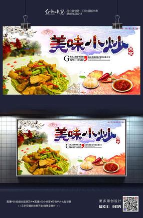 时尚中国风美味小炒美食餐饮海报