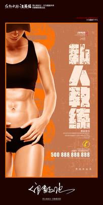 私人教练健身房宣传展板设计