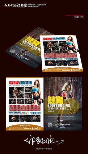 塑形美容健身房宣传单设计