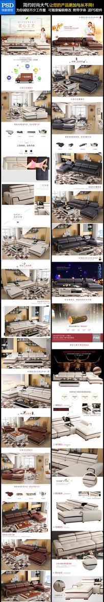 淘宝天猫家具沙发详情页描述模板