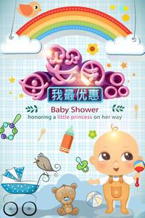 温馨母婴海报设计