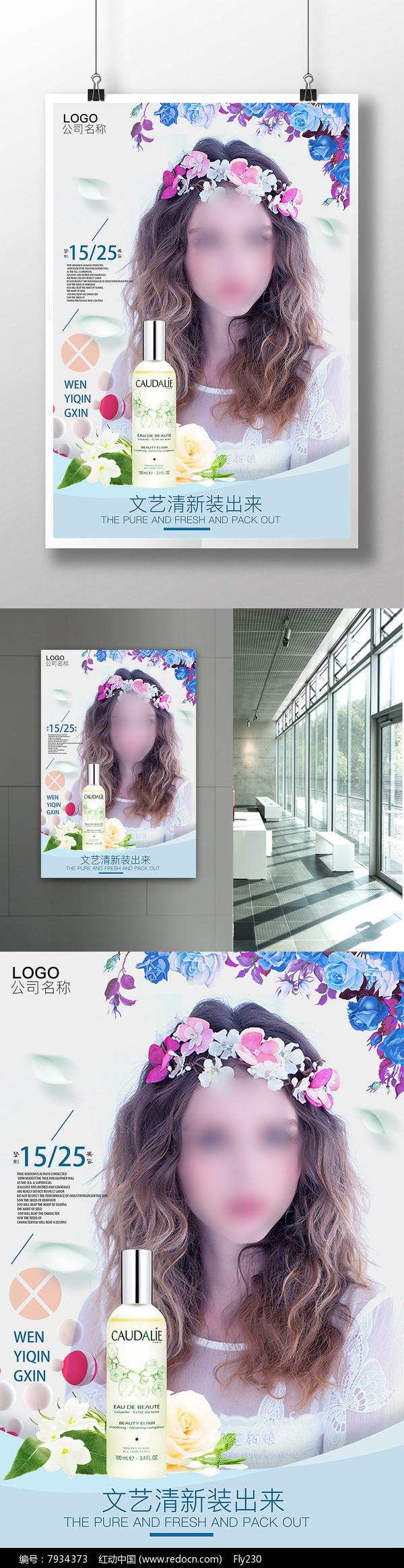 小清美容促销海报设计模板图片