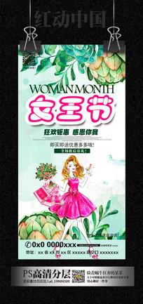 小清新创意妇女节海报