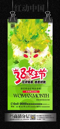 小清新绿色38妇女节海报