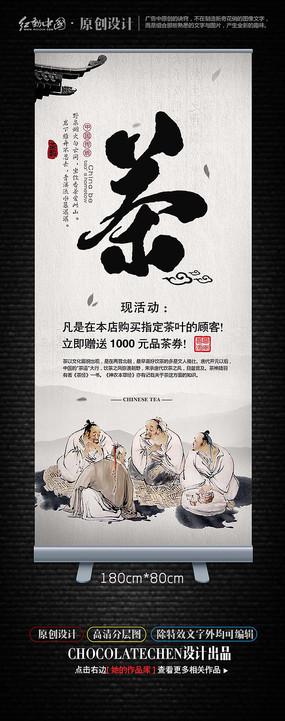 中国风茶叶宣传展板