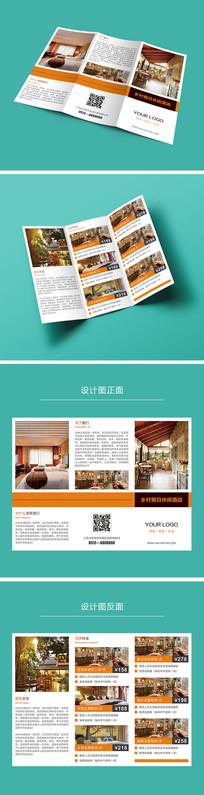 主题酒店三折页宣传单设计模板