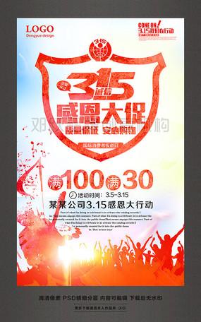 315感恩大促销活动海报模板