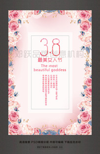 38最美女人节女神节宣传海报