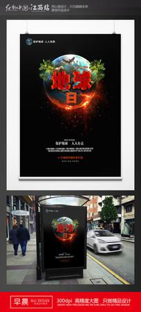 422地球日活动主题海报