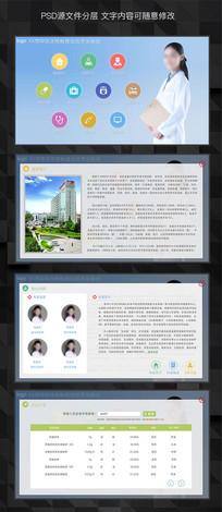 UI医疗软件界面设计整套