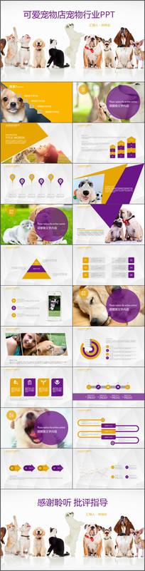 宠物店宣传宠物食品介绍猫狗动物行业通用PPT模版