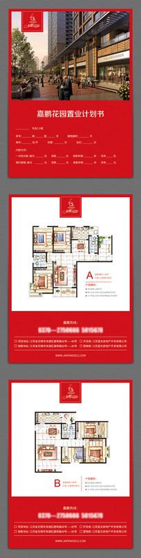 房地产置业计划书设计模板