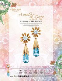 梦幻珠宝宣传海报