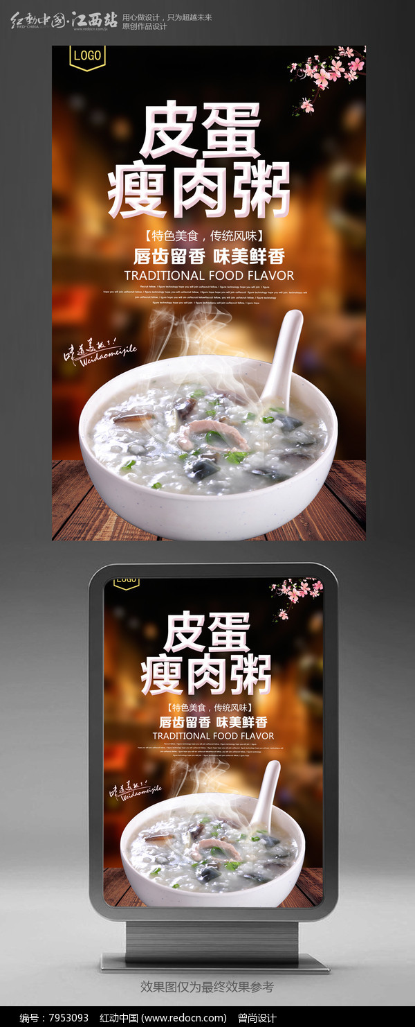 皮蛋瘦肉粥美食海报图片