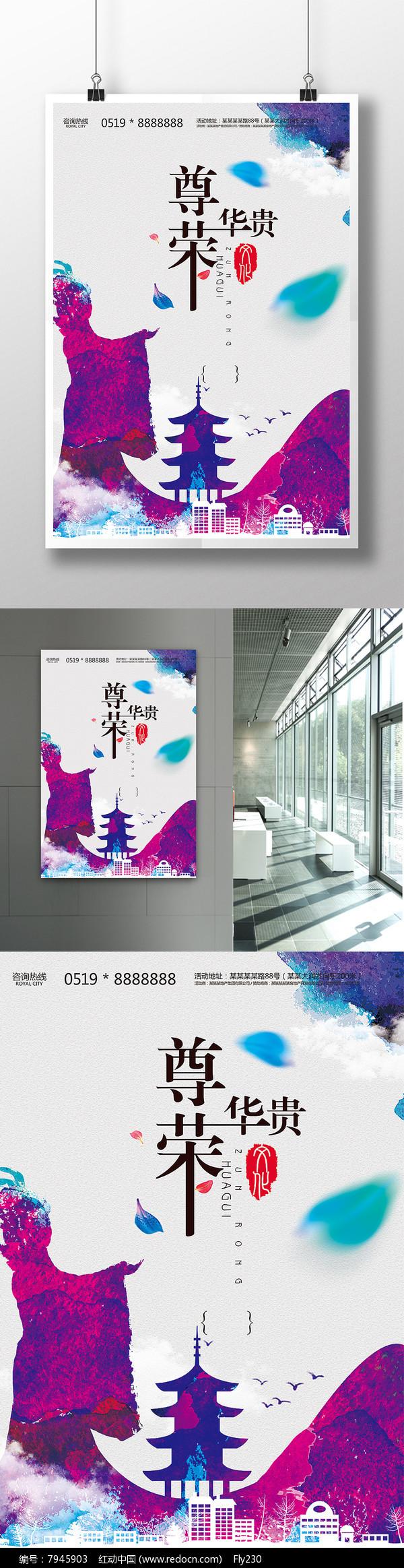 水墨房地产海报图片