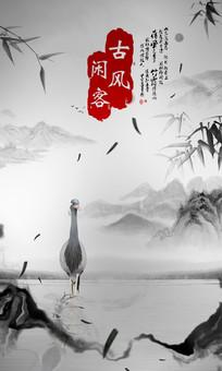 水墨灰鹤海报
