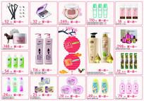特价化妆品宣传单