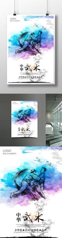 中华武术海报