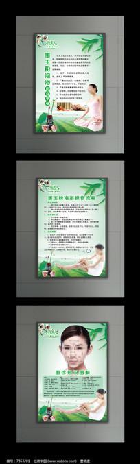 中医养生四季养生美容养生瑶药泡浴海报
