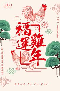 2017鸡年时尚海报