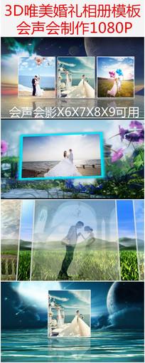 3D会声会影婚礼婚庆迎宾视频相册模板