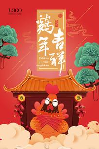 创意扁平插画2017鸡年金鸡报春海报设计
